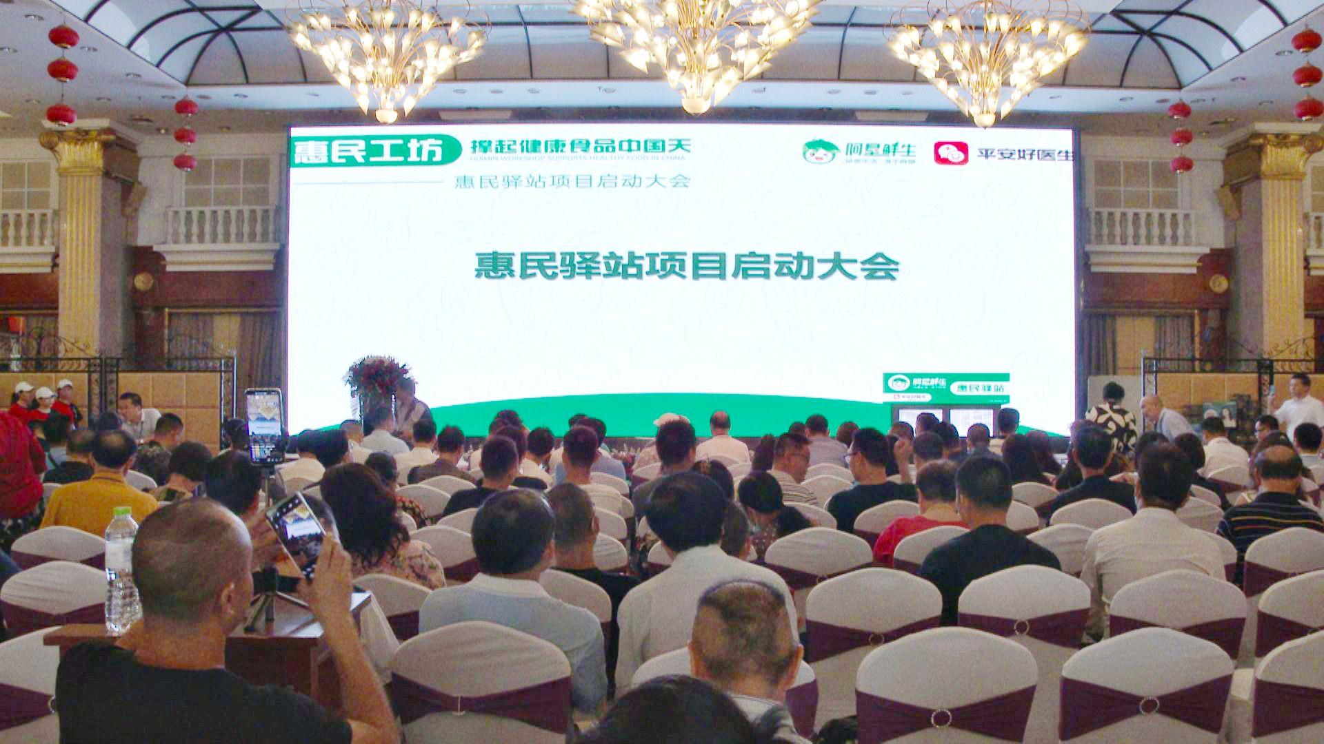 惠民驿站项目启动大会在南宁举行
