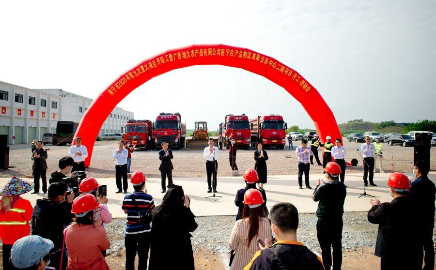 广西地大农产品有限公司南宁农产品物流集散交易中心二期项目开工