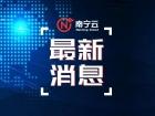 广西发布应对近期国内严峻新冠肺炎疫情防控措施