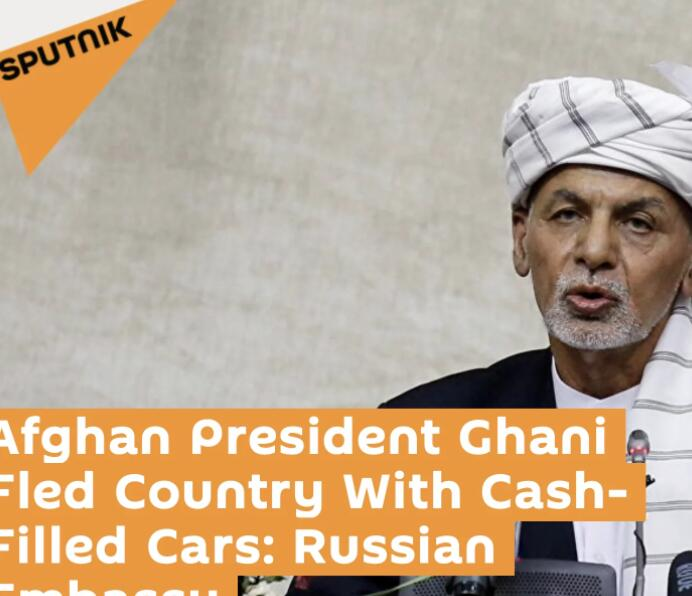"""俄驻阿富汗外交官爆料:阿总统""""在满载现金的汽车护送下""""逃离喀布尔"""