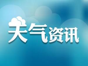 """周末""""秋老虎""""发威 晴热天气""""唱主角"""""""